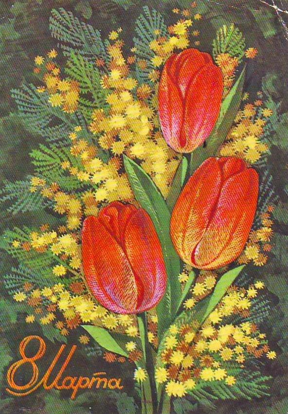 Картинок, открытки к 8 марту с мимозами