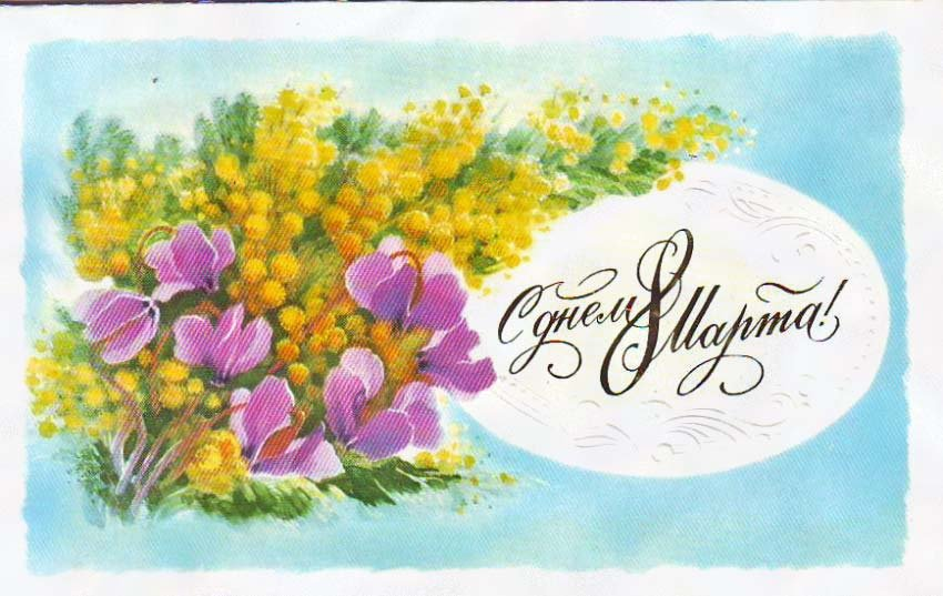 Своими, открытка 8 марта мимозы