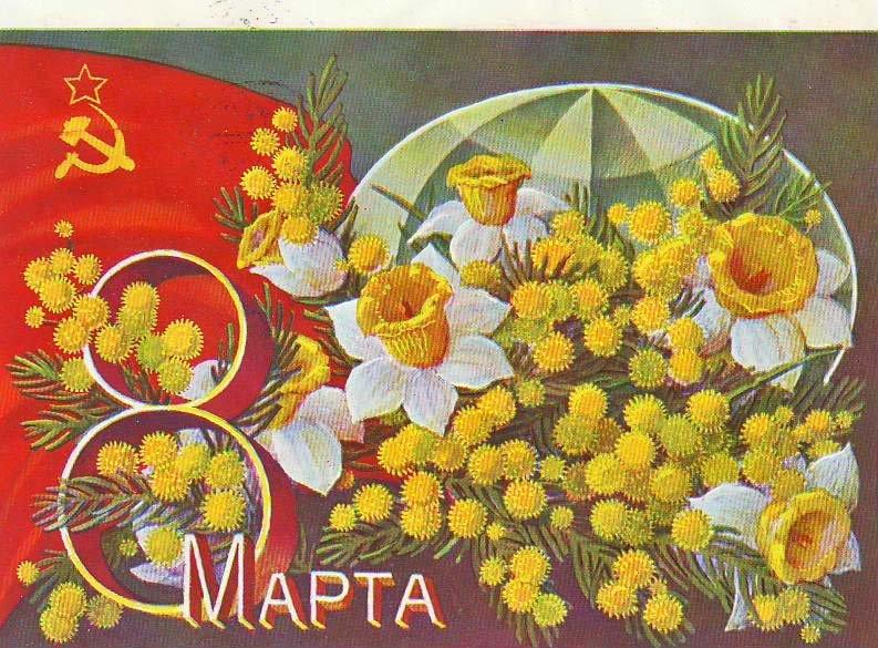 Пожеланиями, открытка советских времен с 8 марта