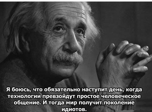 Опасения Эйнштейна оправдались?