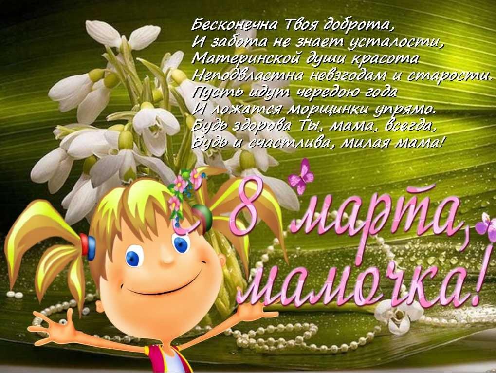 Открытки своими, открытка с 8 марта картинки для мамы