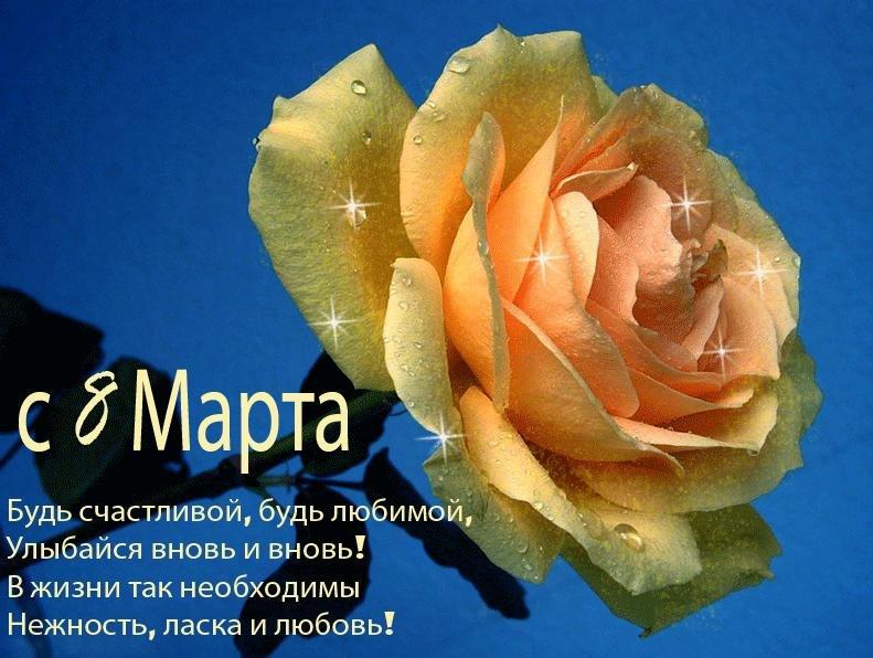 поезда открытка с поздравлением с 8 марта Софии Никитчук певца