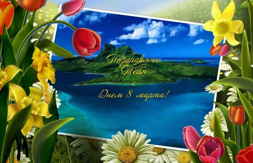поздравительные открытки с праздником:
