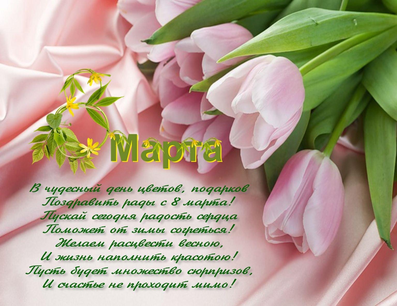 Открытка поздравление женщине с 8 марта