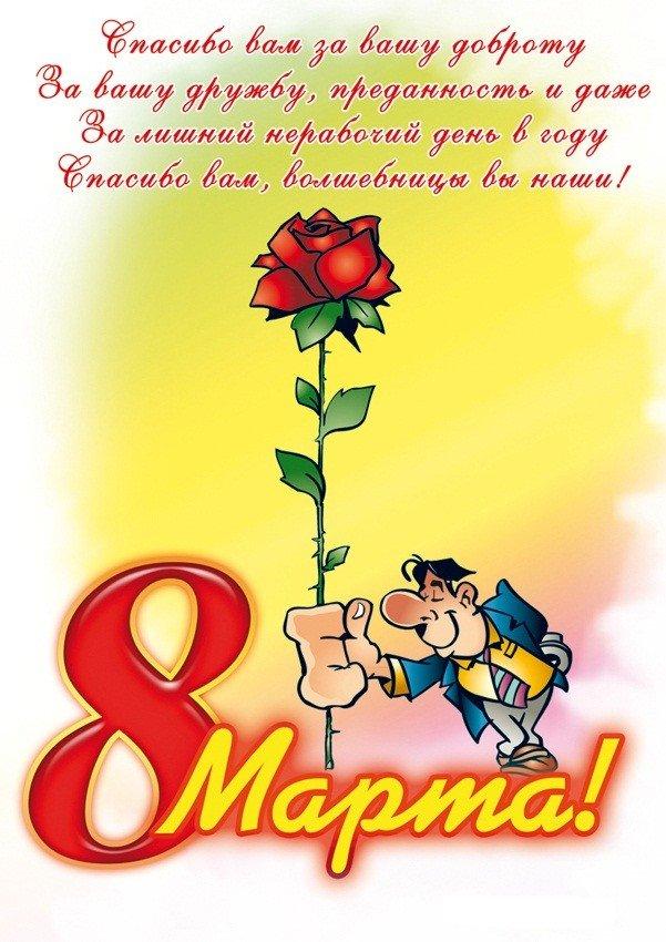 Прикольные поздравления с 8 марта и открытки