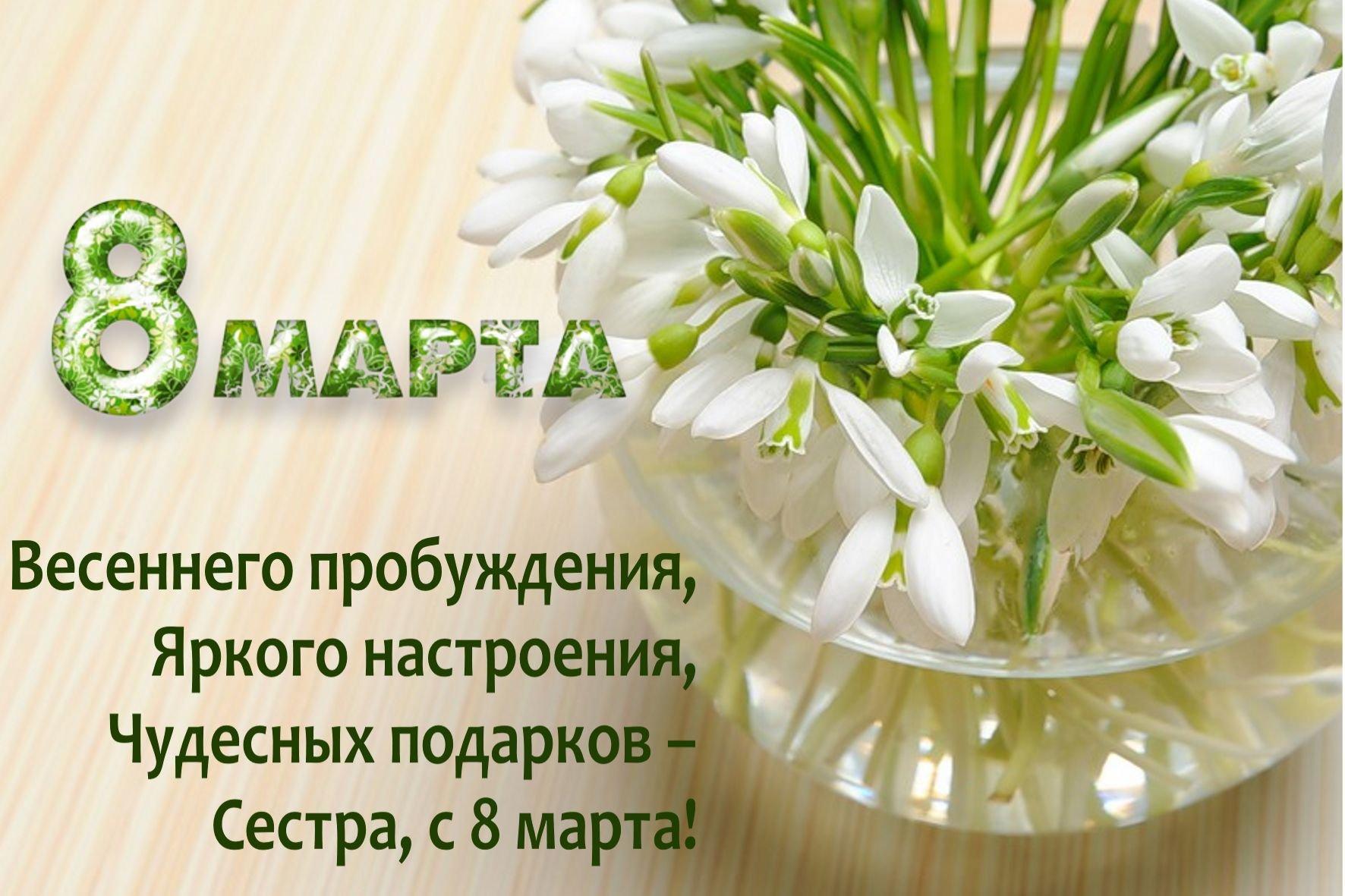 Поздравления с днем 8 марта картинки с надписями, папе рождением дочки