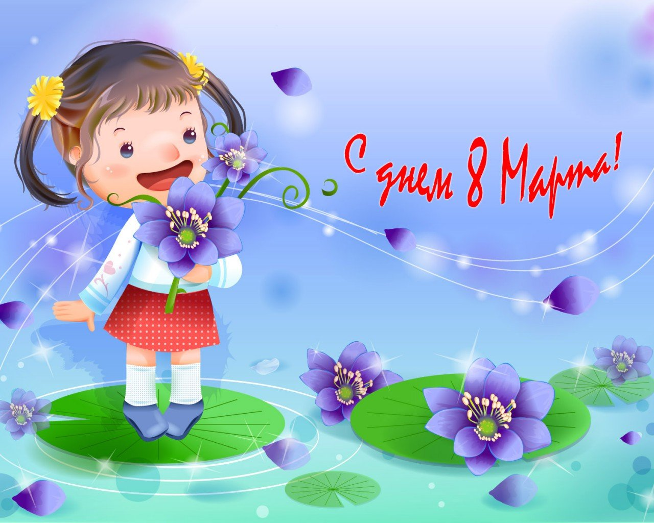 Детские музыкальные анимационные открытки