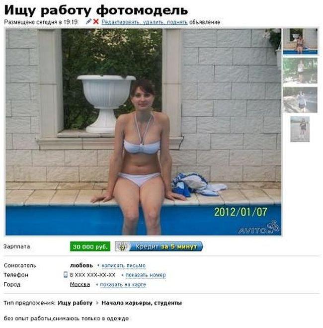фото резюме проституток