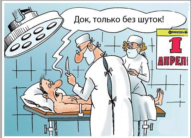 http://www.bugaga.ru/uploads/posts/2013-03/1364632039_prikoly-na-1-aprelya-7.jpg