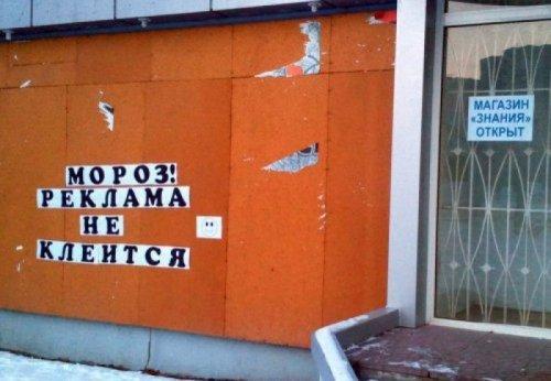 Народный юмор в вывесках и рекламе (24 фото)