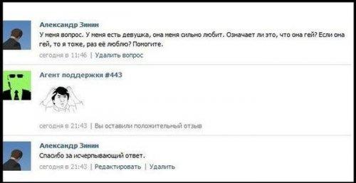 """Тех поддержка """"ВКонтакте"""""""