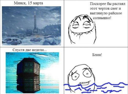 Прикольные картинки про циклон Хавьер в Минске (33 шт)