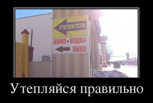 http://www.bugaga.ru/uploads/posts/2013-03/thumbs/1364205218_demotivatory-2.jpg