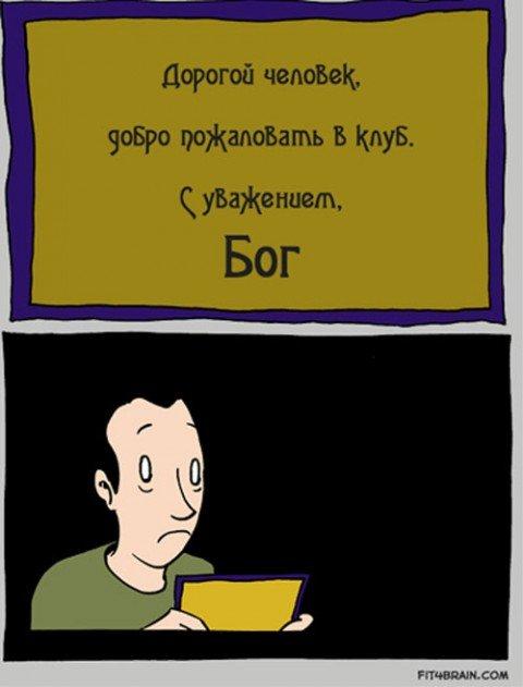 Комикс о нашей жизни и её смысле