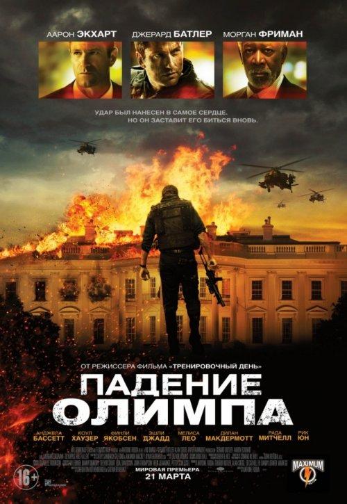 Кинопремьеры апрель 2013
