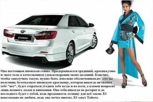 Характеристики автомобилей-девочек (6 фото)