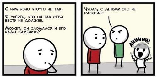 Новые прикольные комиксы (17 шт)