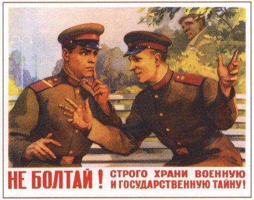 Антишпионские плакаты СССР (9 шт)