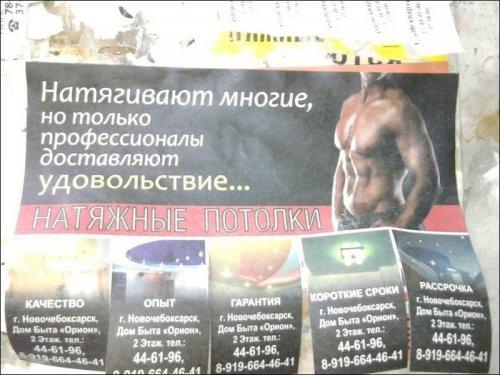 Смешные надписи и рекламные маразмы (17 фото)