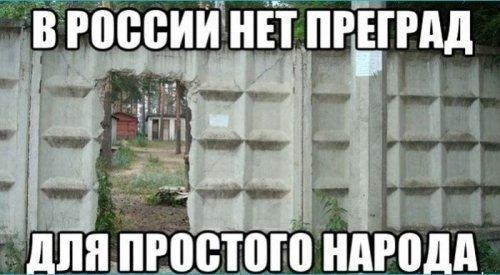 И всё-таки она наша – наша Russia! (30 фото)