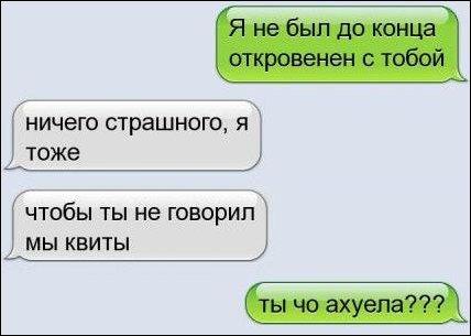 СМС-троллинг (8 фото)