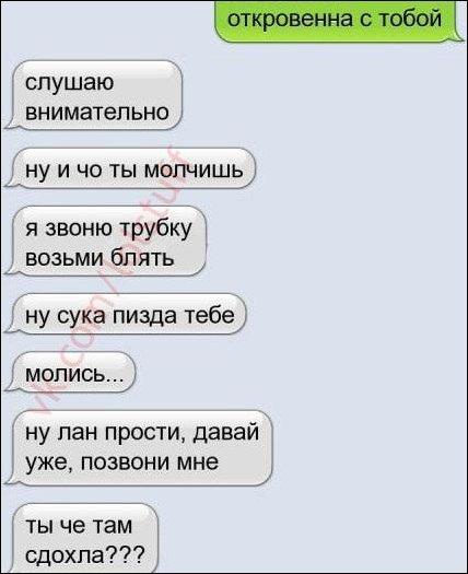 Как сделать так чтобы парень тебе написал смс