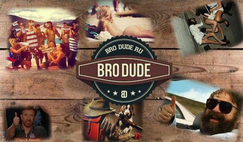 BroDude - только этого нам еще не хватало