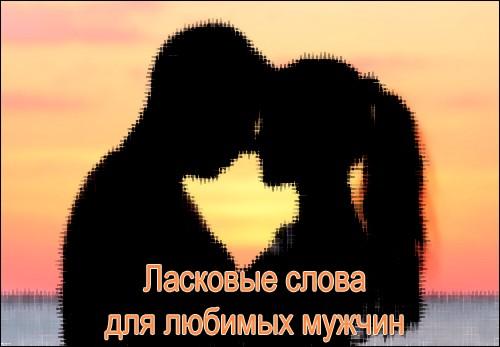 Сексуальны слова для девушек фото 653-908