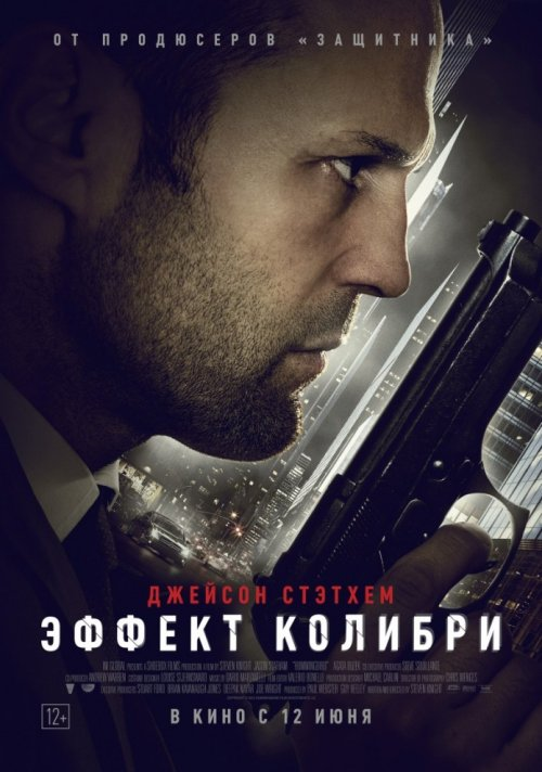 Кинопремьеры июнь 2013