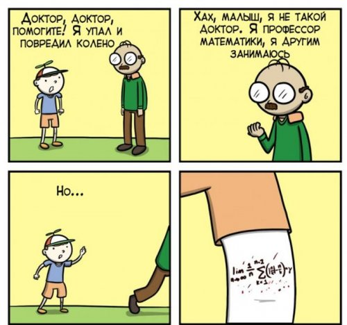 Комиксы-приколы (16 шт)