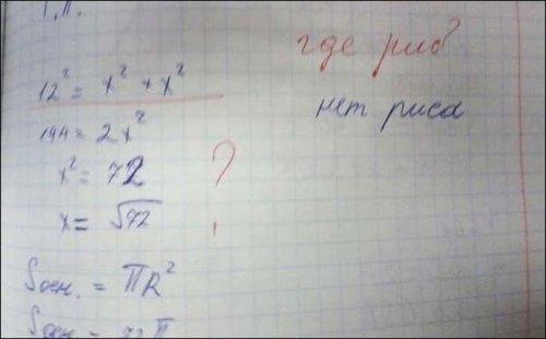 Весёлые записи в школьных дневниках и тетрадках (27 фото)
