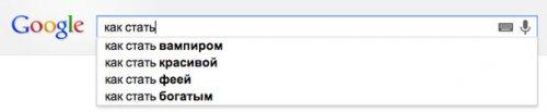 Прикольные запросы в поисковой системе Google (14 фото)