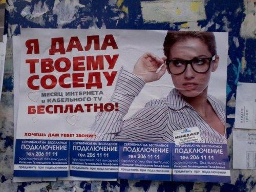 Российская реклама с перчинкой (18 фото)