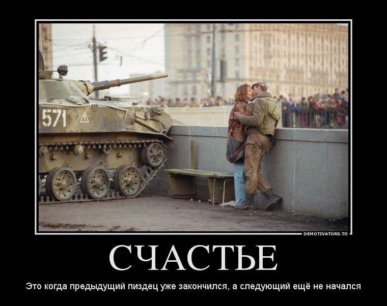 Демотиваторы о войнах