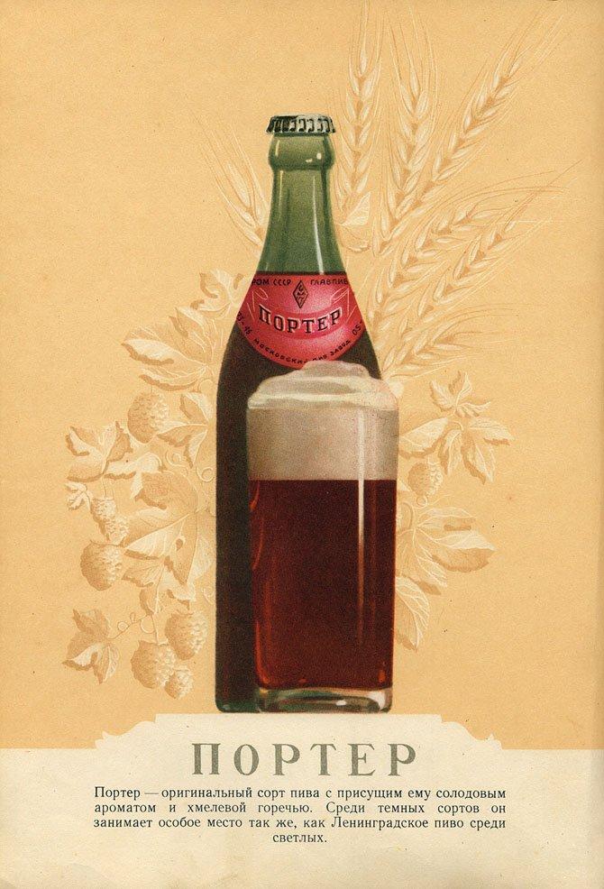 Реклама пива ссср картинки