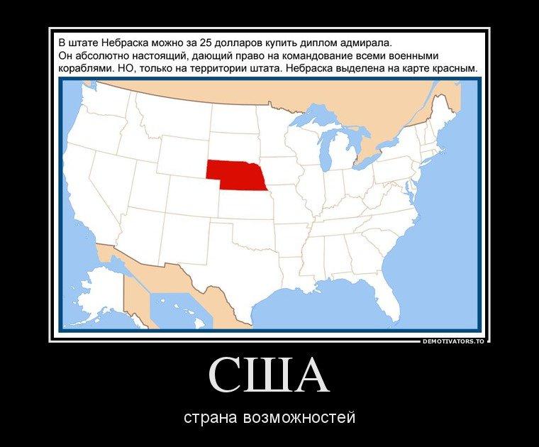 Стихи друзьям, картинки приколы про америку россию