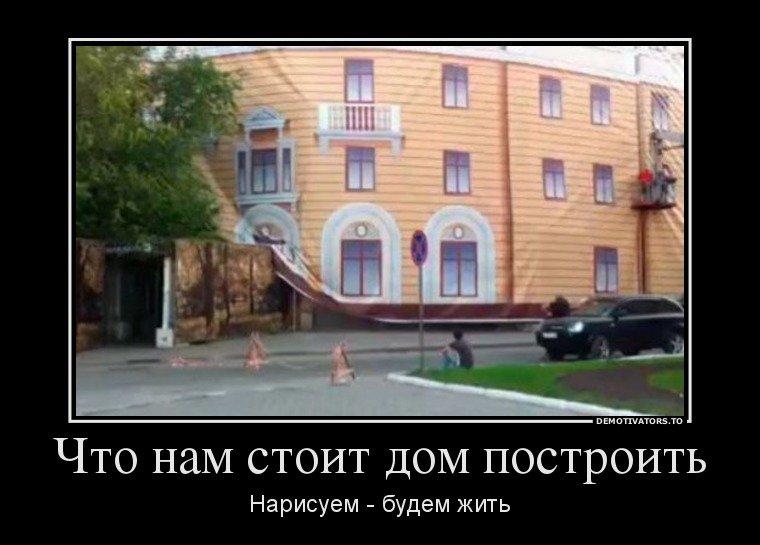 демотиватор построил дом костюмы были инфоцентре