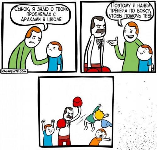 Порция свежих комиксов (16 фото)