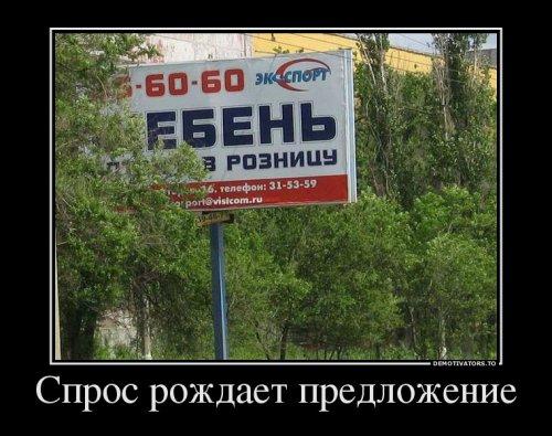 http://www.bugaga.ru/uploads/posts/2013-07/thumbs/1373871971_demki-16.jpg