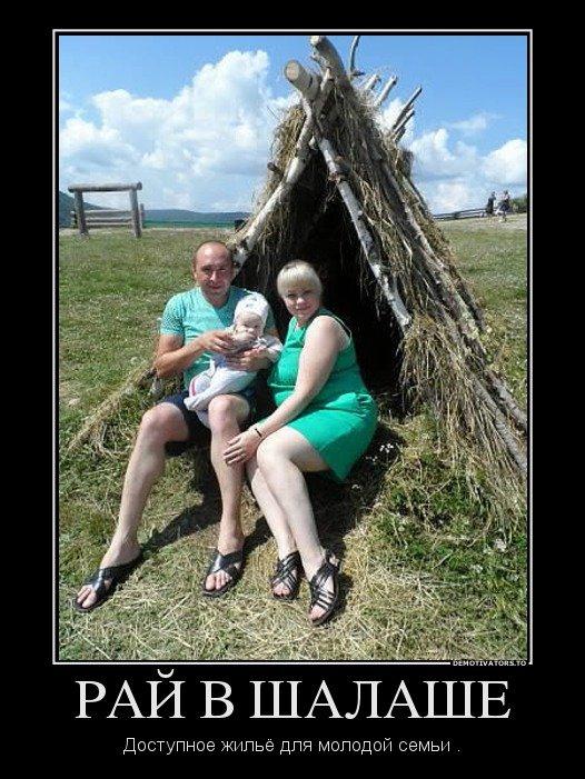 Демотиваторы прикольные про семью