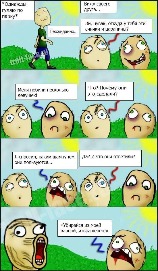 Комиксы в картинках смешные