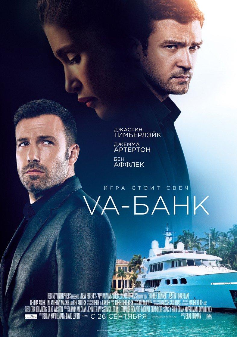 Va-банк / Runner Runner (2013) смотреть онлайн в хорошем качестве