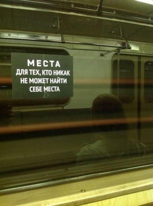 """Активисты  """"Партизанинга """" точно подметили тему творчества в метро.  Предупреждающие надписи в вагонах не раз..."""