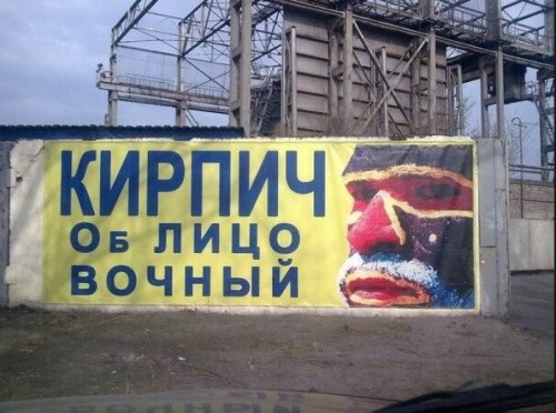 Прикольные надписи и рекламные маразмы (39 фото)