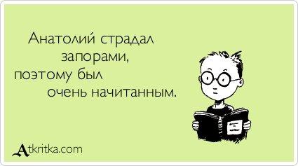 Анатолий картинки смешные, тюльпаны анимация