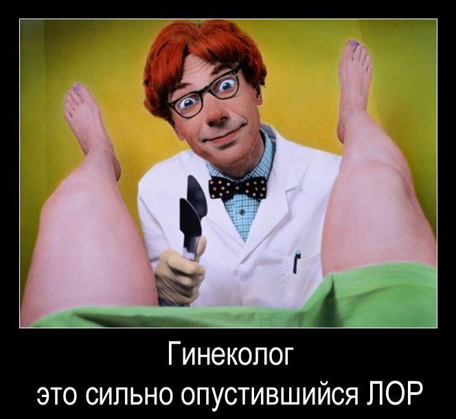 http://www.bugaga.ru/uploads/posts/2013-09/1380395962_ginekolog.jpg