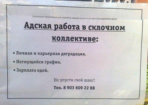 1378899237_obyavleniya-na-rabotu-2.jpg