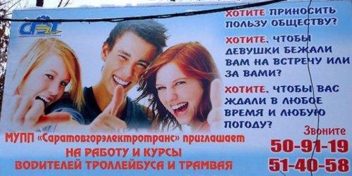 Смешные объявления о приёме на работу (14 фото)