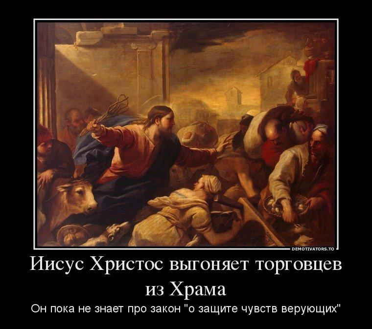 Демотиватор про иисуса