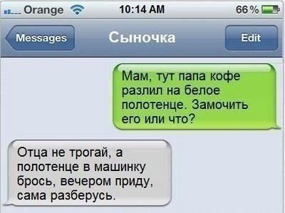 Смешная СМС-переписка (14 фото)